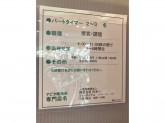 日本一 アピタ鳴海店