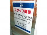 田村書店 南千里店