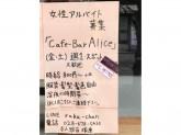 Cafe-Bar Alice