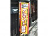 藤ケ丘商店