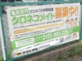 ヤマト運輸 豊田元町センター