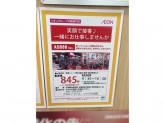 ASBee fam ソシア川沿店