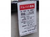 ひびき庵別館 埼玉県庁前店