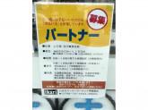 いかりスーパーマーケット 甲陽園店