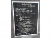 SUIT SELECT(スーツセレクト) 阿佐ヶ谷店
