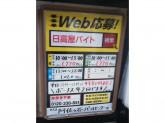 日高屋 阿佐ヶ谷パールセンター店