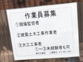 株式会社谷文建設