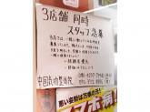 中国気功整体院 第三ビル店