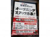 町田商店 豊明店