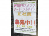 WEST5 名古屋店
