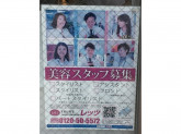 レッツ 長野東店
