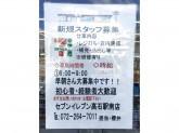 セブン-イレブン 高石駅南店