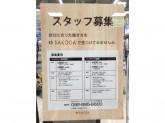 SAKODA(サコダ) ホームファニシングス 小戸公園前店