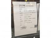 212 KITCHEN STORE けやきウォーク前橋店