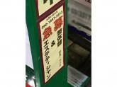 リラクゼーション YOKOTA 高円寺南口2F店