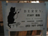 hairs BERRY(ヘアーズ ベリー) 平尾店