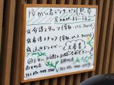 思草(しぐさ) 南本町店