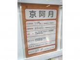 京阿月 ポルタ店