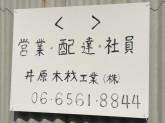 井原木材工業株式会社
