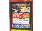 じゃんぼ總本店 JR堺市駅前店