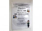 セブン-イレブン 福知山駅前町店