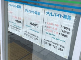 ファミリーマート 堺中長尾町店