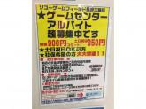 ソユーゲームフィールド 長野三輪店