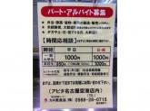 カネ美食品 アピタ名古屋空港店
