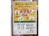 モスバーガー 長野赤沼店