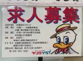 クリーニング ヤングドライ イオンタウン熱田千年店