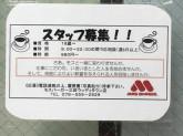 モスバーガー 三田ウッディタウン店