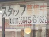 まいどおおきに 幸田町食堂