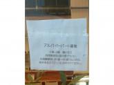 FUJI CAFE(フジカフェ)