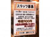 すすき野 アピア逆瀬川店