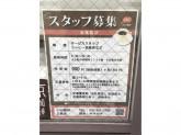 小川珈琲 京都三条店