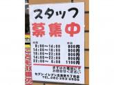 セブン-イレブン 広島翠5丁目店