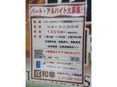 とんかつ和幸 新宿サブナード店
