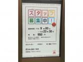 モスバーガー 武蔵藤沢店