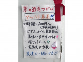 京の酒道 つどい