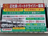 株式会社ジットエキスプレス 名古屋営業所