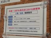 鶴橋風月 エビスタ西宮店