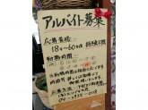 有限会社ホソブチ生花(いなげやフードランド武蔵村山残堀店内)