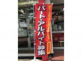 ケンタッキーフライドチキン 太平通り店