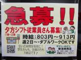 セブン-イレブン 新潟幸西店