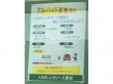 トヨタレンタリース愛知 中川店