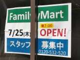 ファミリーマート 難波中北店