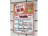 居心伝 仁川駅前店
