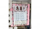 ファミリーマート 豊田平芝店