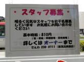 セブン-イレブン 新潟高校前店