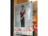 すき家 三鷹駅南店